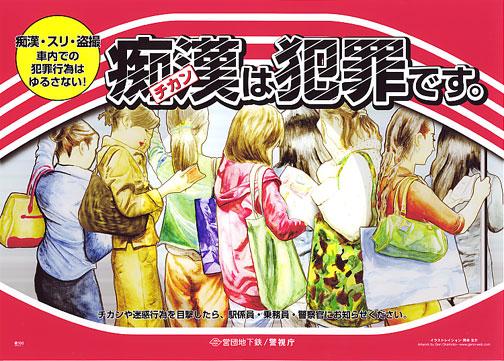 営団地下鉄 チカンは犯罪です ポスター  無題ドキュメント